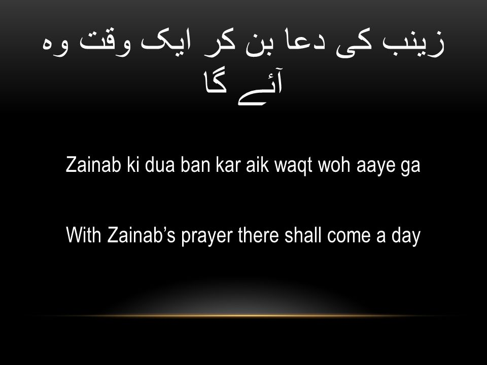 زینب کی دعا بن کر ایک وقت وہ آئے گا Zainab ki dua ban kar aik waqt woh aaye ga With Zainab's prayer there shall come a day