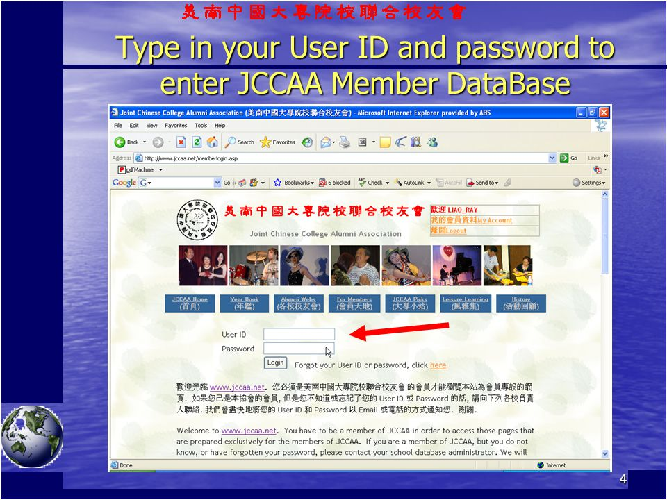4 Type in your User ID and password to enter JCCAA Member DataBase