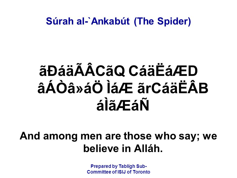 Prepared by Tablígh Sub- Committee of ISIJ of Toronto Súrah al-`Ankabút (The Spider) ãÐáäÃÂCãQ CáäËáÆD âÁÒâ»áÖ ÌáÆ ãrCáäËÂB áÌãÆáÑ And among men are those who say; we believe in Alláh.