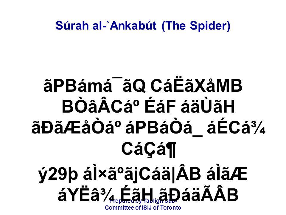 Prepared by Tablígh Sub- Committee of ISIJ of Toronto Súrah al-`Ankabút (The Spider) ãPBámá¯ãQ CáËãXåMB BÒâÂCẠÉáF áäÙãH ãÐãÆåÒẠáPBáÒá_ áÉCá¾ CáÇá¶