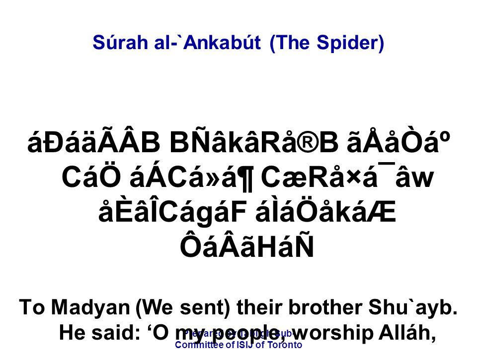 Prepared by Tablígh Sub- Committee of ISIJ of Toronto Súrah al-`Ankabút (The Spider) áÐáäÃÂB BÑâkâRå®B ãÅåÒẠCáÖ áÁCá»á¶ CæRå×á¯âw åÈâÎCágáF áÌáÖåkáÆ