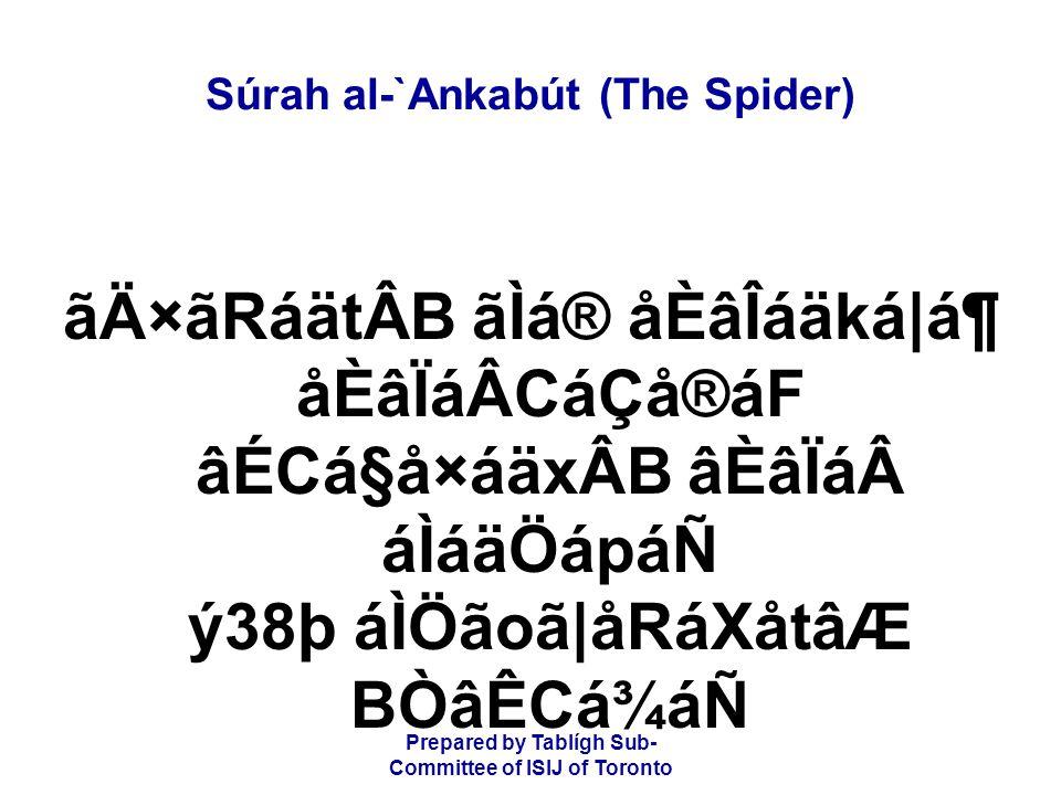 Prepared by Tablígh Sub- Committee of ISIJ of Toronto Súrah al-`Ankabút (The Spider) ãÄ×ãRáätÂB ãÌá® åÈâÎáäká|ᶠåÈâÏáÂCáÇå®áF âÉCá§å×áäxÂB âÈâÏááÌá