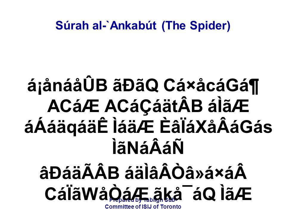 Prepared by Tablígh Sub- Committee of ISIJ of Toronto Súrah al-`Ankabút (The Spider) á¡ånáåÛB ãÐãQ Cá×åcáGᶠACáÆ ACáÇáätÂB áÌãÆ áÁáäqáäÊ ÌáäÆ ÈâÏáXåÂ