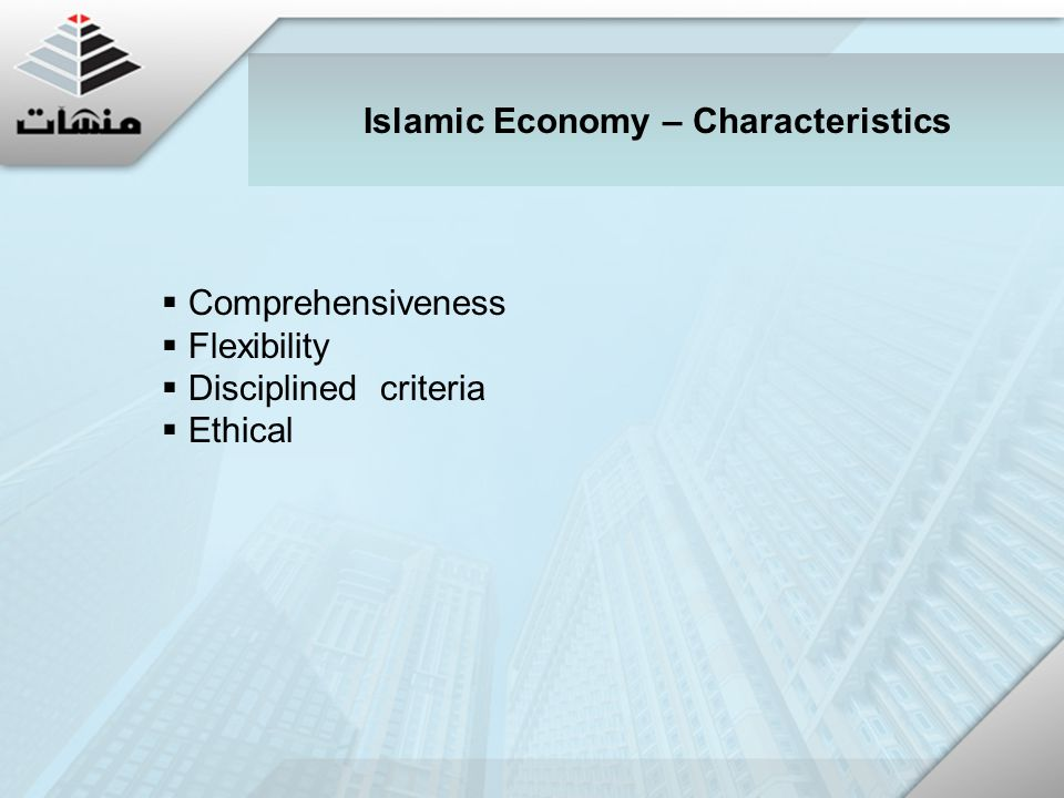  Comprehensiveness  Flexibility  Disciplined criteria  Ethical Islamic Economy – Characteristics