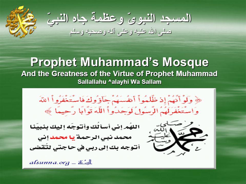 المسجد النبوىّ وعظمة جاه النبيّ صلى الله عليه وعلى آله وصحبه وسلم Prophet Muhammad's Mosque And the Greatness of the Virtue of Prophet Muhammad Sallallahu ^alayhi Wa Sallam