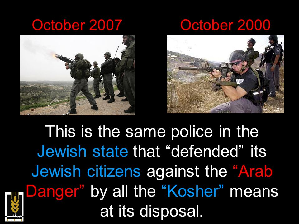"""This is the same police in the Jewish state that """"defended"""" its Jewish citizens against the """"Arab Danger"""" by all the """"Kosher"""" means at its disposal. O"""