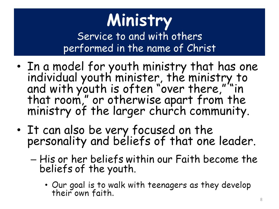 In a model for youth ministry that has one individual youth minister, the ministry to and with youth is often over there, in that room, or otherwise apart from the ministry of the larger church community.