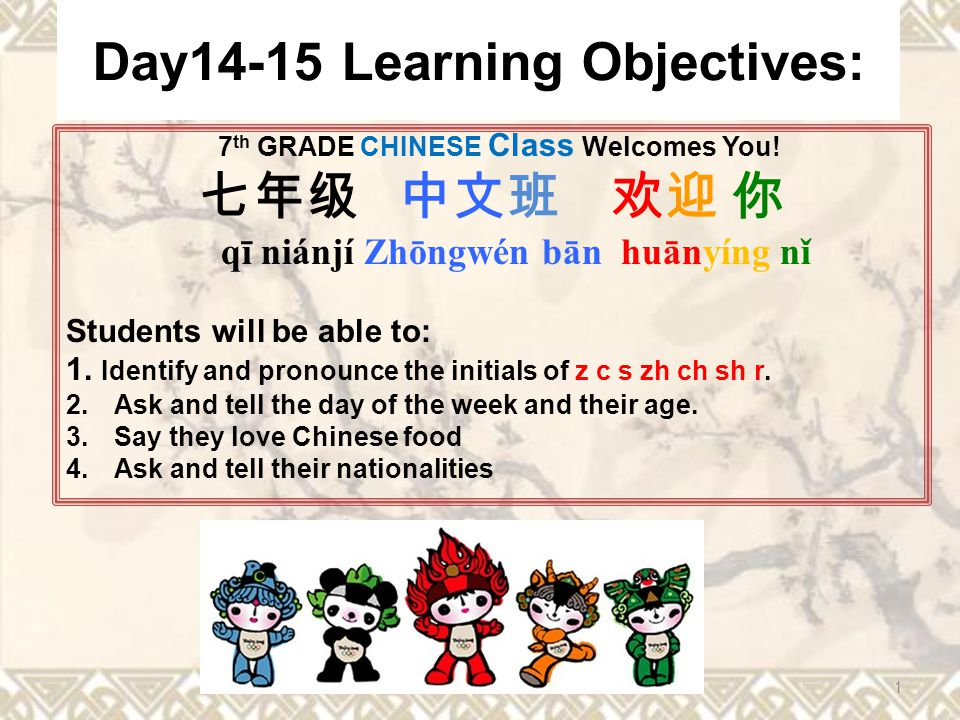 Day14-15 Learning Objectives: 7 th GRADE CHINESE Class Welcomes You.
