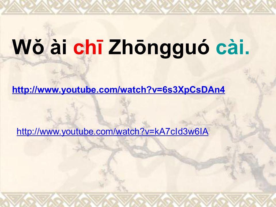 Zhōngguó cài ch ī Zhōngguó cài 吃!吃! chī