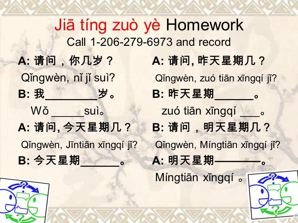 Wǒ ài chī Zhōngguó cài.