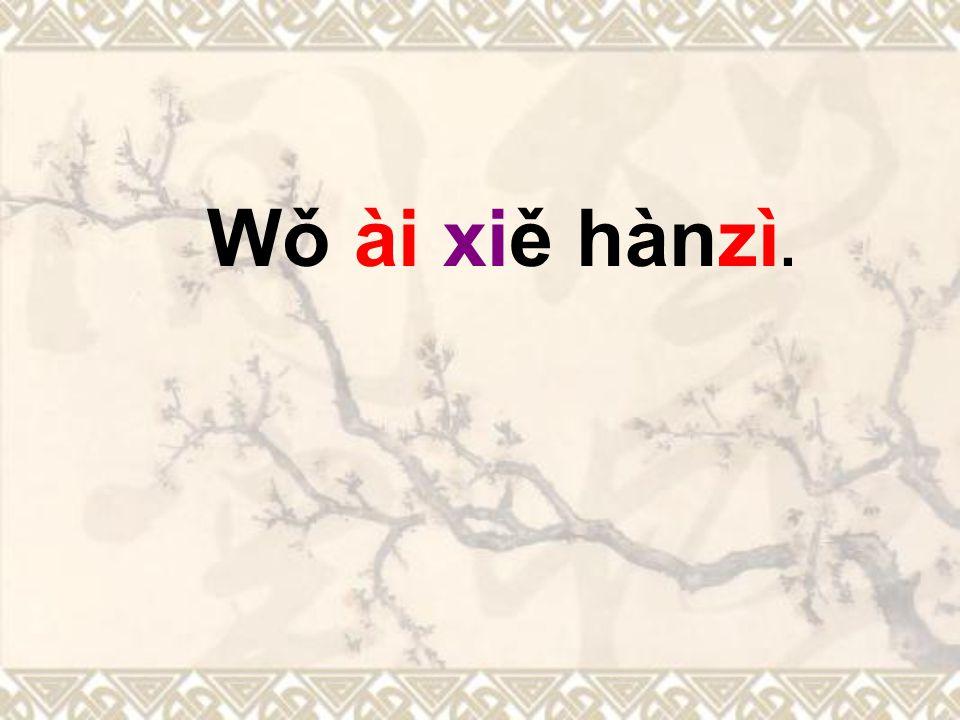 hàn zì Chinese character xiě hànzì zì 字 character