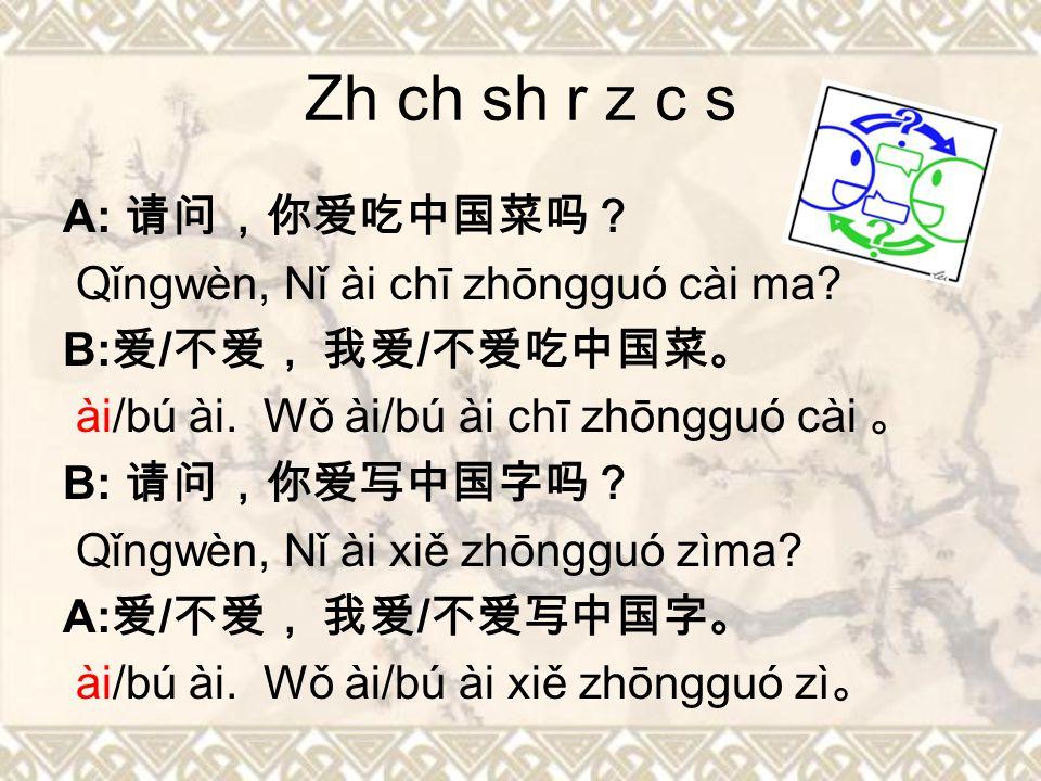 Qǐng zài shuō yí cì. Please again speak one time
