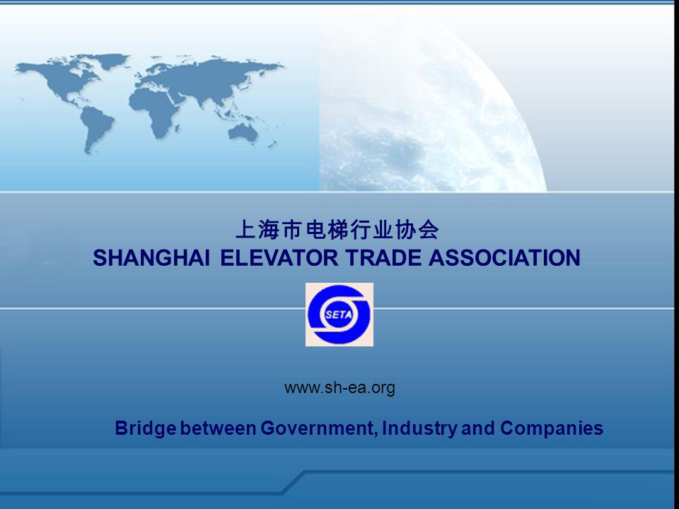 Shanghai Elevator Trade Association www.sh-ea.org  Compose Elevator Main Components Obsoleting Standard  In order to ensuring the elevator security and operation and improving the administration,SETA has invited experts to compose the Elevator Main Components Obsoleting Standard
