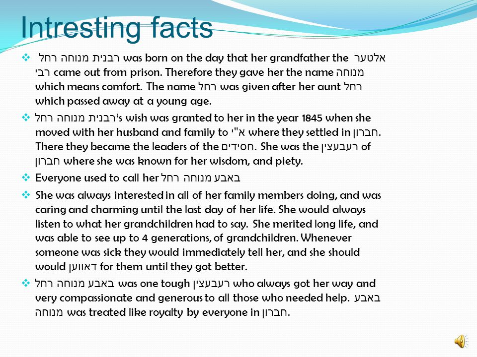 Intresting facts  רבנית מנוחה רחל was born on the day that her grandfather the אלטער רבי came out from prison.