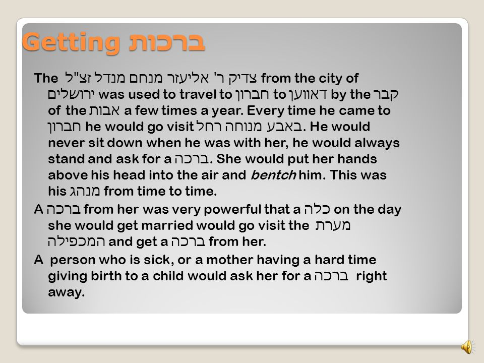 Walking in the rain The ברכה was given by the צמח צדקto his sister in law as מנוחה רחל cried to her sister חיה מושקא that she did not want to go to אר