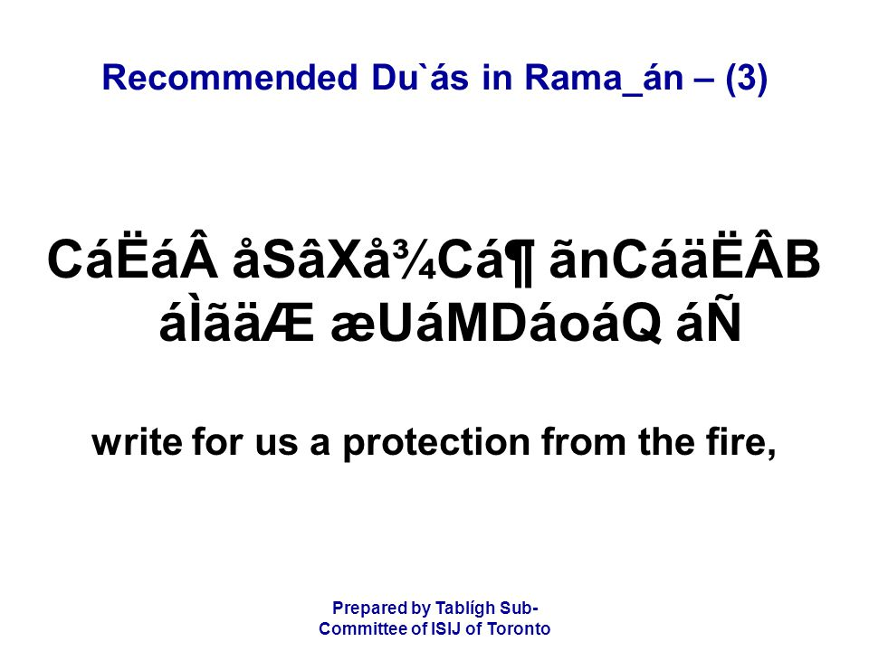 Prepared by Tablígh Sub- Committee of ISIJ of Toronto Recommended Du`ás in Rama_án – (3) CáËá åSâXå¾CᶠãnCáäËÂB áÌãäÆ æUáMDáoáQ áÑ write for us a protection from the fire,
