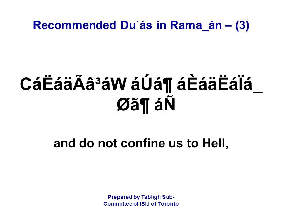 Prepared by Tablígh Sub- Committee of ISIJ of Toronto Recommended Du`ás in Rama_án – (3) CáËáäÃâ³áW áÚᶠáÈáäËáÏá_ Ø㶠áÑ and do not confine us to Hell,