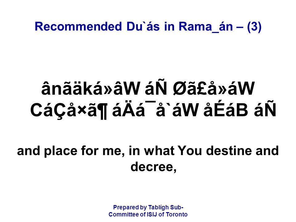 Prepared by Tablígh Sub- Committee of ISIJ of Toronto Recommended Du`ás in Rama_án – (3) ânãäká»âW áÑ Øã£å»áW CáÇå×㶠áÄá¯å`áW åÉáB áÑ and place for me, in what You destine and decree,