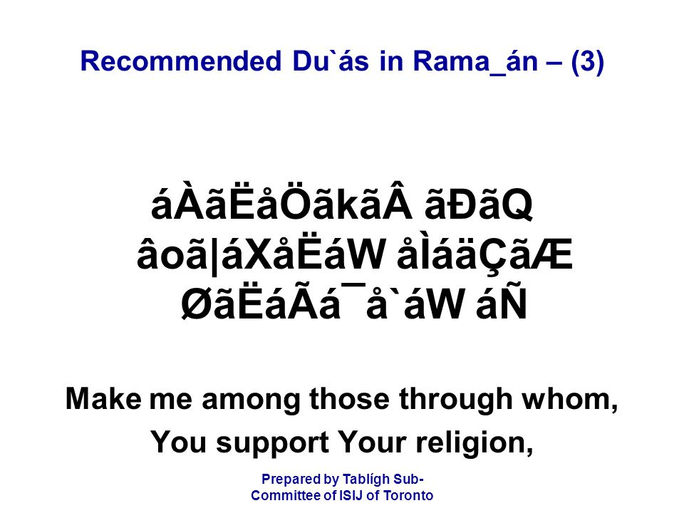 Prepared by Tablígh Sub- Committee of ISIJ of Toronto Recommended Du`ás in Rama_án – (3) áÀãËåÖãkã ãÐãQ âoã|áXåËáW åÌáäÇãÆ ØãËáÃá¯å`áW áÑ Make me among those through whom, You support Your religion,