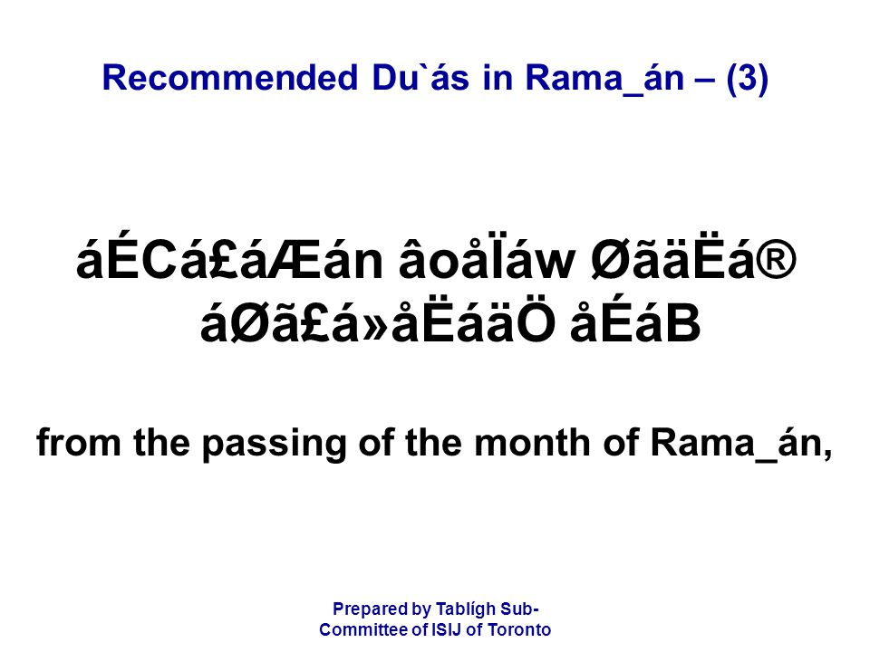 Prepared by Tablígh Sub- Committee of ISIJ of Toronto Recommended Du`ás in Rama_án – (3) áÉCá£áÆán âoåÏáw ØãäËá® áØã£á»åËáäÖ åÉáB from the passing of the month of Rama_án,
