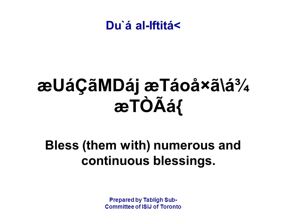 Prepared by Tablígh Sub- Committee of ISIJ of Toronto Du`á al-Iftitá< æUáÇãMDáj æTáoå×ã\á¾ æTÒÃá{ Bless (them with) numerous and continuous blessings.