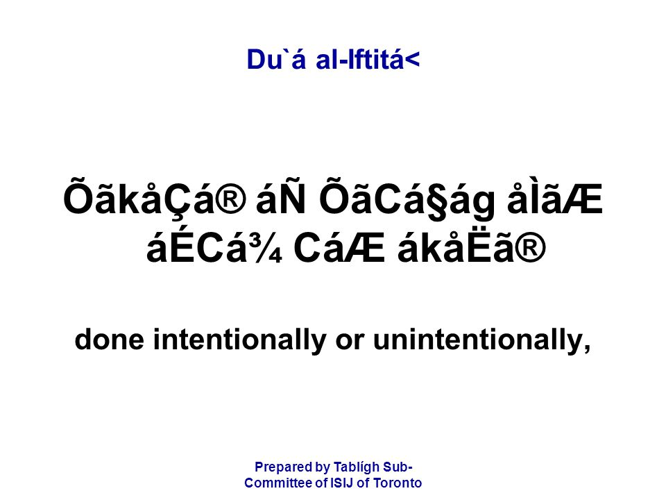Prepared by Tablígh Sub- Committee of ISIJ of Toronto Du`á al-Iftitá< ÕãkåÇá® áÑ ÕãCá§ág åÌãÆ áÉCá¾ CáÆ ákåËã® done intentionally or unintentionally,