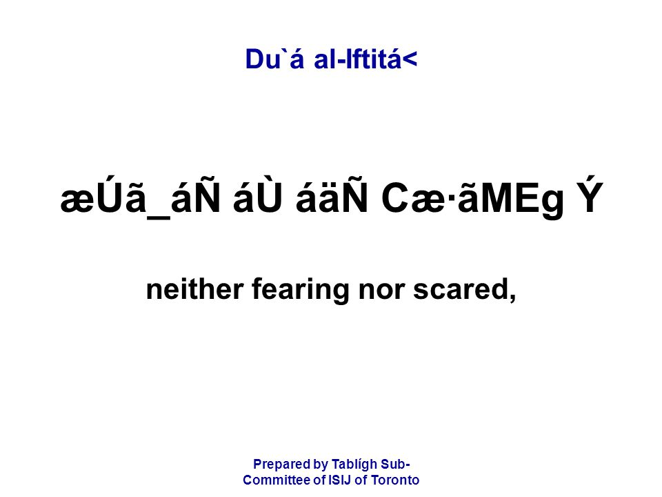 Prepared by Tablígh Sub- Committee of ISIJ of Toronto Du`á al-Iftitá< æÚã_áÑ áÙ áäÑ Cæ·ãMEg Ý neither fearing nor scared,