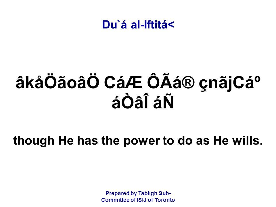 Prepared by Tablígh Sub- Committee of ISIJ of Toronto Du`á al-Iftitá< âkåÖãoâÖ CáÆ ÔÃá® çnãjCẠáÒâÎ áÑ though He has the power to do as He wills.