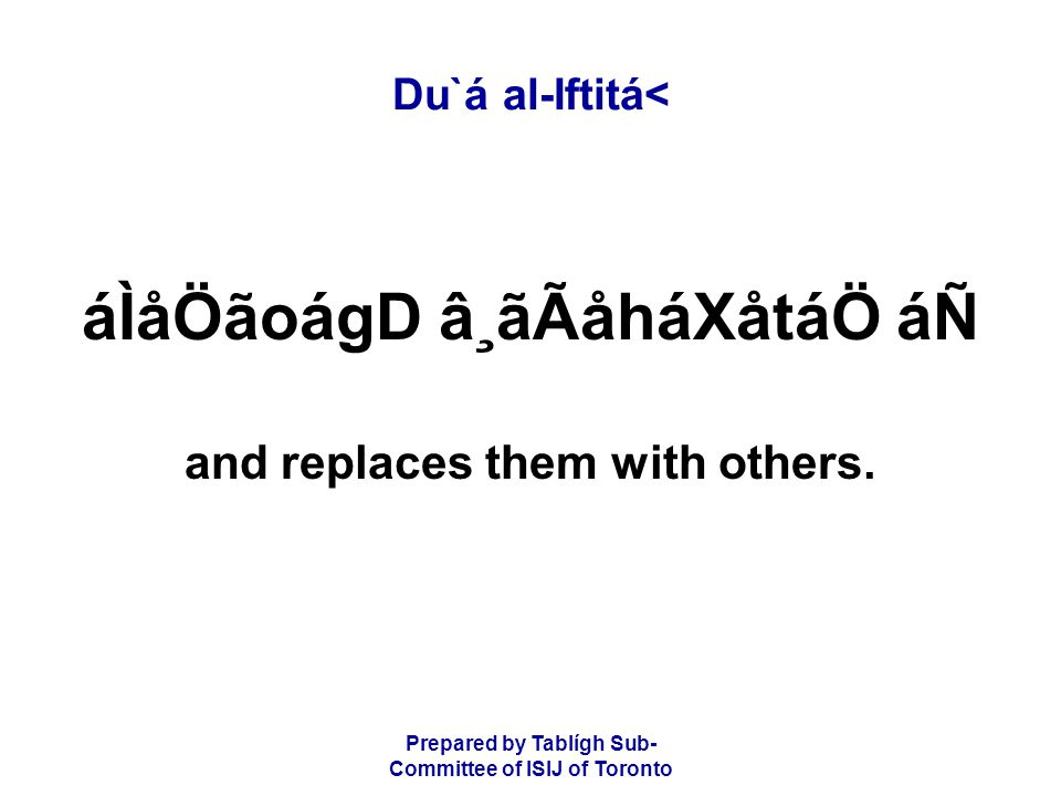 Prepared by Tablígh Sub- Committee of ISIJ of Toronto Du`á al-Iftitá< áÌåÖãoágD â¸ãÃåháXåtáÖ áÑ and replaces them with others.