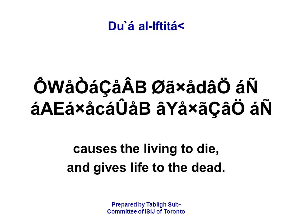 Prepared by Tablígh Sub- Committee of ISIJ of Toronto Du`á al-Iftitá< ÔWåÒáÇåÂB Øã×ådâÖ áÑ áAEá×åcáÛåB âYå×ãÇâÖ áÑ causes the living to die, and gives life to the dead.