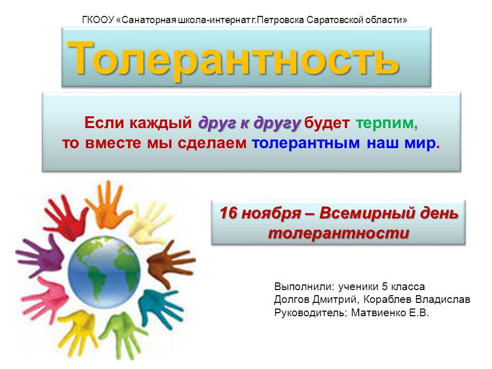 друг к другу Если каждый друг к другу будет терпим, то вместе мы сделаем толерантным наш мир.