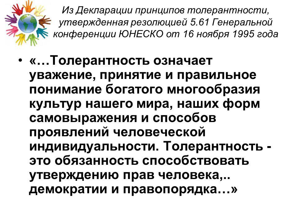 Из Декларации принципов толерантности, утвержденная резолюцией 5.61 Генеральной конференции ЮНЕСКО от 16 ноября 1995 года «…Толерантность означает ува