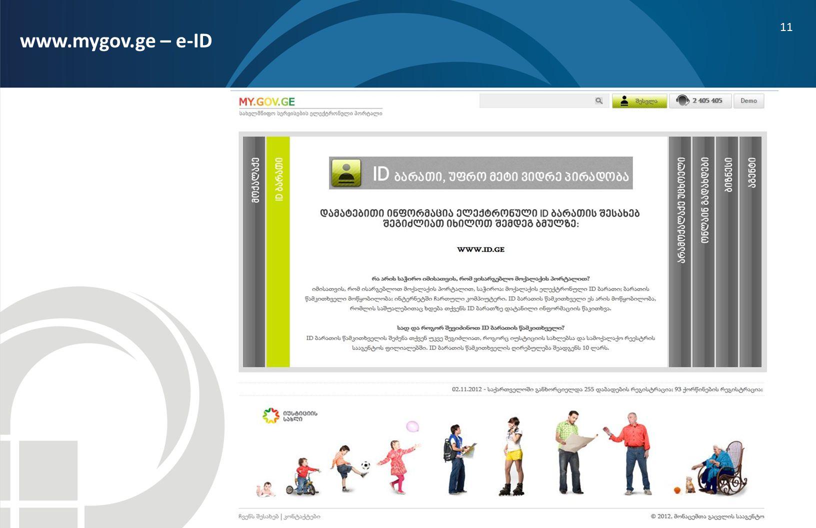 11 www.mygov.ge – e-ID