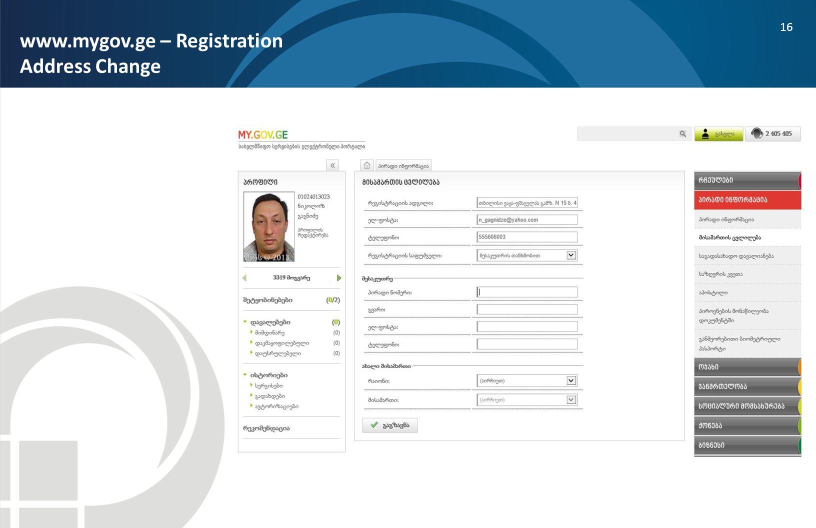 16 www.mygov.ge – Registration Address Change