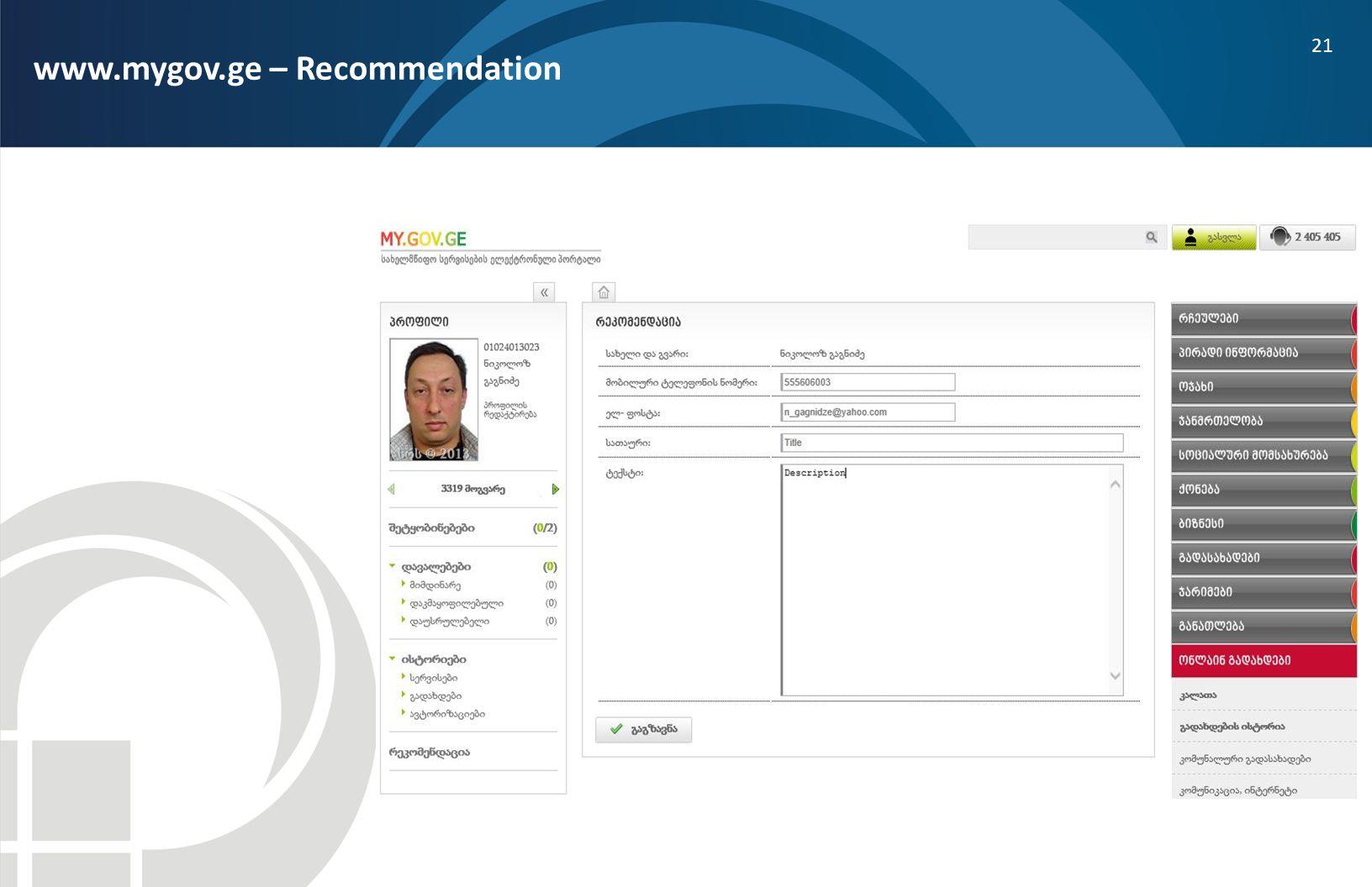 21 www.mygov.ge – Recommendation
