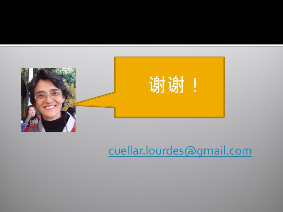 cuellar.lourdes@gmail.com 谢谢!
