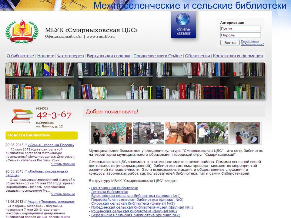 Межпоселенческие и сельские библиотеки