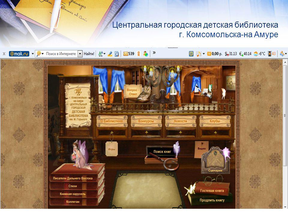 Центральная городская детская библиотека г. Комсомольска-на Амуре