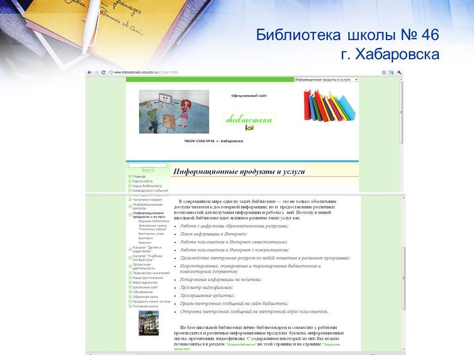 Библиотека школы № 46 г. Хабаровска