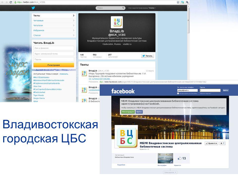 Владивостокская городская ЦБС