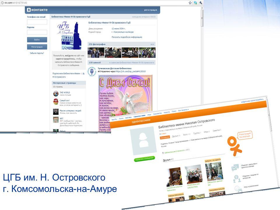 ЦГБ им. Н. Островского г. Комсомольска-на-Амуре