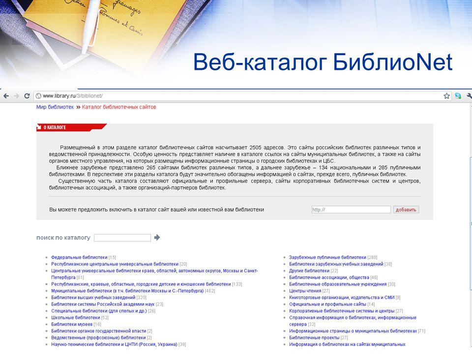 Веб-каталог БиблиоNet
