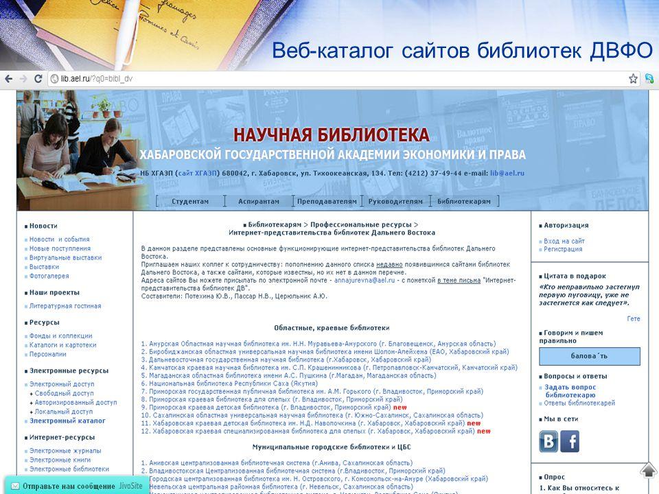 Веб-каталог сайтов библиотек ДВФО