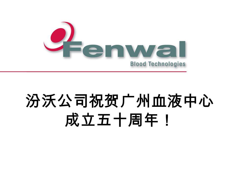 汾沃公司祝贺广州血液中心 成立五十周年!