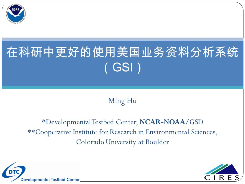 Ming Hu * Developmental Testbed Center, NCAR-NOAA/GSD **Cooperative Institute for Research in Environmental Sciences, Colorado University at Boulder 在