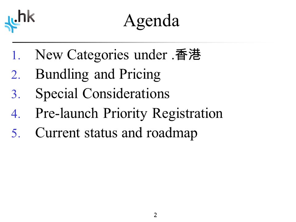 2 Agenda 1. New Categories under. 香港 2. Bundling and Pricing 3.
