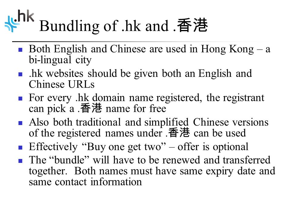 Bundling of.hk and.