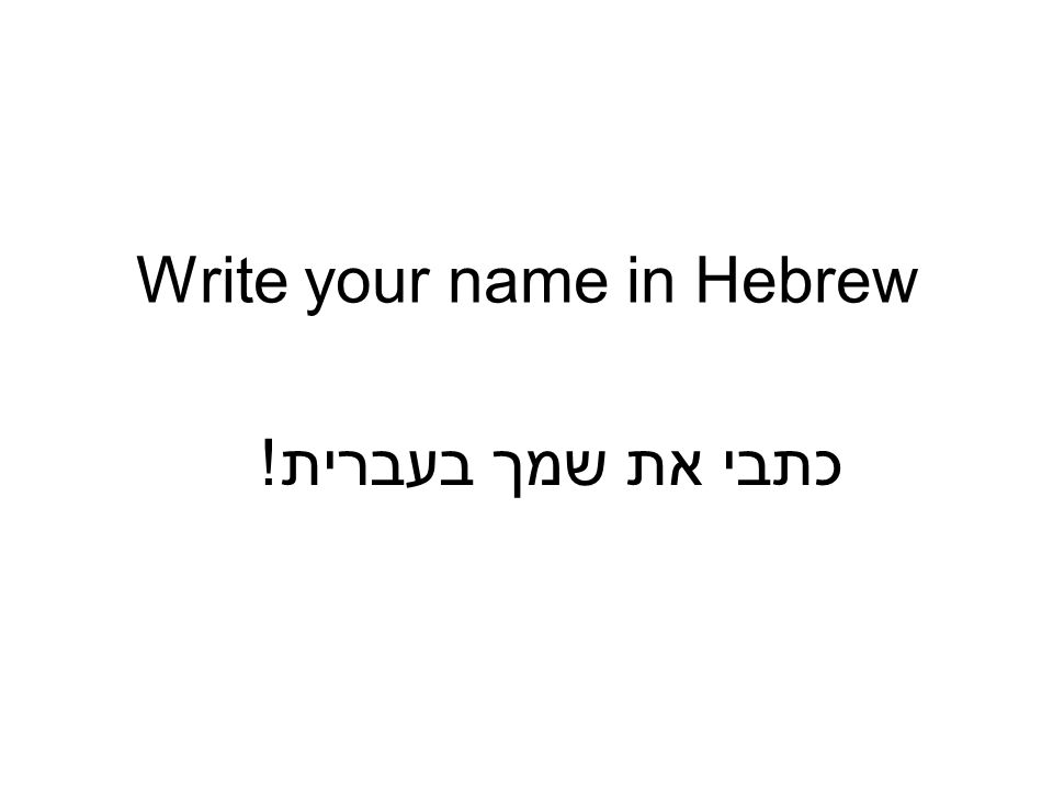 Write your name in Hebrew כתבי את שמך בעברית!