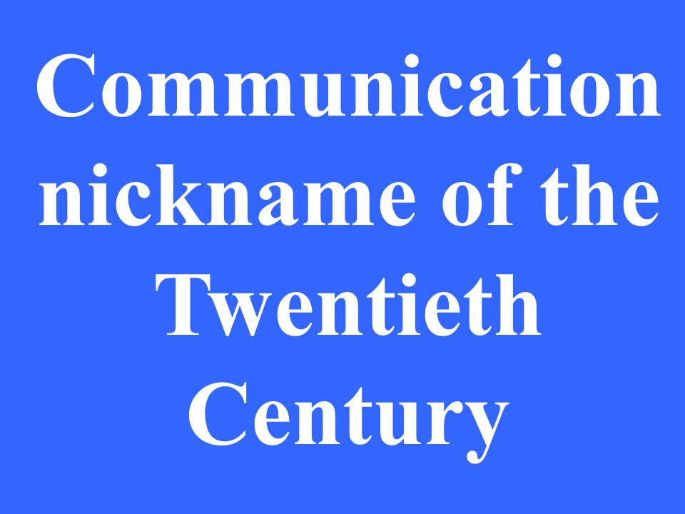 Communication nickname of the Twentieth Century