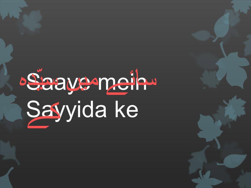 Saaye mein Sayyida ke سائے میں سیّدہ کے